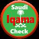 Saudi Visa and Iqama Check by Visa Help