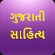 Gujarati Sahitya (Books & Novels) ગુજરાતી સાહિત્ય