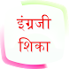English Speaking in Marathi by knowledge4world