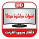 تلفاز بدون انترنت SIMULATOR TV by SamsamApps