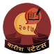 Hindi Barish Status 2017 by statusappworld
