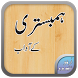 Hambestari k Adab by Urdu Library