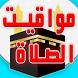 مواقيت صلاة السعودية بدون نت by streaight