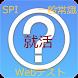就活生必見!SPI・Webテスト・一般常識クイズ by appjamo