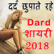 Dard Shayari 2018 by Fun of Android Apps