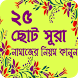 25 Small Surah Bangla by apps.maja.bd