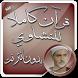 المنشاوي قرآن كاملا بدون نت