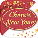 Chinese New Year Wallpapers by WebGroup Apps