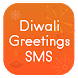 Diwali Greetings SMS by eyevision
