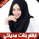 ارقام مطلقات بنات مدينتي by بنات عربيات