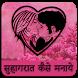 Suhagrat Kaise Manaye:सूहागरात by Info developer