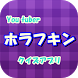 ホラフキンクイズ by 葵アプリ