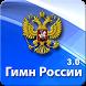 Гимн России (слова и музыка) by Volerog Studio