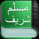 Sahih Muslim (Urdu+Arabic+Eng) by satsuma solutions