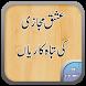 Ishq e Majazi ki tabah karia by Urdu Library