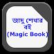 জাদু শেখার বই (Magic Book) by Raater Pakhi