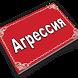 Агрессия by Узнайте о ...