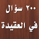 200 سؤال و جواب في العقيدة by marqoom.org
