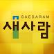 강남새사람교회 홈페이지 by 스데반정보