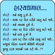 Gujarati Jokes : Funny Pictures by OceanInfoHub