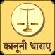 क़ानूनी धाराए : Kanooni Dhara by Big Apps Store