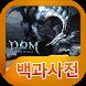 POM(폼) 백과사전 by 헝그리앱 게임연구소