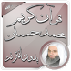 قرآن كاملا بدون نت محمد حسان by قرآن كاملا بدون انترنت