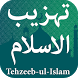 Tehzeeb Ul Islam تہزیب الاسلام by Oasis Solutions