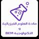 مادة العلوم الفيزيائية BEM by Nadjman Dev
