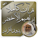 القرآن بدون نت إبراهيم الأخضر