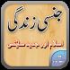 Jinsi Zindagi(Islam/Science) by Urdu Library