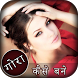 Gora Kese Bane by Tharki Apps