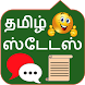 Tamil Status by Urva Apps