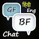 GF - BF Chat Stories - Hindi English Convesation