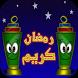 اجمل اغاني رمضان by Roma Apps