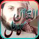 القران الكريم كامل-سعد الغامدي by AyCr