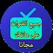 تلفاز على الهاتف بدون انترنت simulator by Ziho Apps