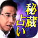 中国秘蔵占い 林巨征 by Reiji.,Co.Ltd.