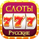 Русские Слоты 777. Игровые Автоматы онлайн by Dodge_Developer