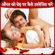 औरत को बेड़ पर कैसे उत्त्तेजित करे by Double Dhamaka Apps