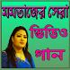 মমতাজের সেরা গান by Winter Bangla Apps