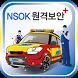 NSOK 원격보안 플러스 by 엔에스오케이