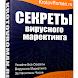 Секреты вирусного маркетинга by Кротов Роман