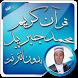 قرآن كاملا بدون نت محمد جبريل by قرآن كاملا بدون انترنت