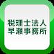 税理士法人 早瀬事務所 by Samurai Link Co., Ltd.