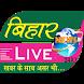 Bihar Live News