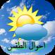 حالة الطقس by AppsGoon