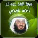 البقرة - احمد العجمي بدون نت by din-don