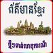 Khmer News All Website by Khmer-Team-Developer