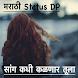 DP & status in Marathi by Ravindra Bagale